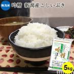 【新米】お米 5kg 送料無料 無洗米 吟精 新潟産こしいぶき 令和2年産 ギフト 内祝い
