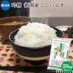 【新米】お米 20kg 送料無料 無洗米 吟精 新潟産こしいぶき 20kg(5kg×4) 令和2年産