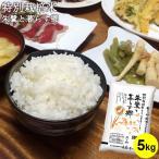 平成30年度産 朱鷺と暮らす郷 特別栽培米 新潟県佐渡産コシヒカリ 5kg