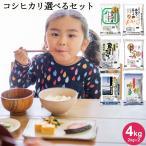 お米 無洗米 2kg×2 平成28年産 新潟 魚沼 コシヒカリ/いなほんぽの「コシヒカリ選べるセット」