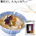 贅沢だし 大 8g×30パック 条件付送料無料 出汁 味噌汁 煮物 そばつゆ 国産原料 240g 新潟