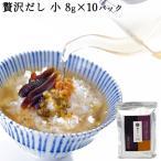 贅沢だし 小 8g×10パック 条件付送料無料 出汁 味噌汁 煮物 そばつゆ 国産原料 80g 新潟