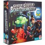 Geister Geister Schatzsuchmeister! (おばけ屋敷の宝石ハンター) (並行輸入品) 新品  ボードゲーム アナログゲーム テーブルゲーム ボドゲ