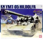 1/144 (34) YMT-05 ヒルドルブ (機動戦士ガンダム MS IGLOO) 新品EXモデル   ガンプラ プラモデル