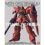 1/100 MSN-06Sシナンジュ Ver.ka チタニウムフィニッシュ (機動戦士ガンダムUC)(再販) 新品MG   ガンプラ マスターグレード プラモデル