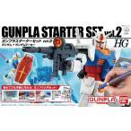1/144 ガンプラスターターセット Vol.2 (再販) 新品HGUC   ガンプラ プラモデル (弊社ステッカー付)