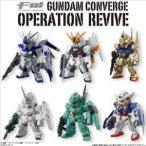 FW GUNDAM CONVERGE OPERATION REVIVE -ガンダムコンバージ- 新品フィギュア   食玩 (弊社ステッカー付)