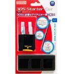 スターターセット ブルー(液晶保護フィルム・タッチペン入り) 新品 3DS