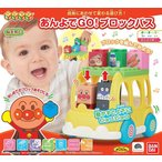 ベビラボ あんよでGO!ブロックバス (アンパンマン) 新品   知育玩具 おもちゃ