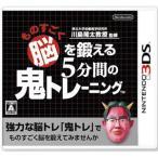 川島隆太教授監修 ものすごく脳を鍛える5分間の鬼トレーニング 新品 3DS