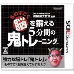 川島隆太教授監修 ものすごく脳を鍛える5分間の鬼トレーニング 新品 3DS (弊社ステッカー付)