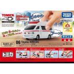 トミカ4D 06 トヨタ ハイメディック救急車 新品トミカ   ミニカー TOMICA
