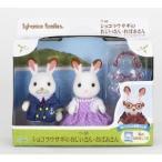ショコラウサギのおじいさん・おばあさん 新品シルバニアファミリー    人形  ドール (弊社ステッカー付)