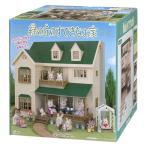 緑の丘のすてきなお家 ハ-35 新品シルバニアファミリー    ハウス・家具 (弊社ステッカー付)