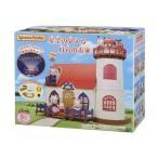 お家 星空の見える灯台のお家 新品シルバニアファミリー    ハウス・家具