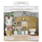 ショコラウサギの男の子・家具セット DF-09 新品シルバニアファミリー    ハウス・家具