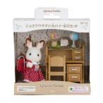 ショコラウサギの女の子・家具セット DF-10 新品シルバニアファミリー    ハウス・家具