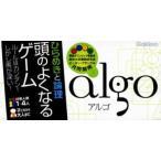 頭のよくなるゲーム アルゴ algo (学研) 新品  ボードゲーム アナログゲーム テーブルゲーム ボドゲ