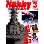 Hobby JAPAN (ホビージャパン) 2012年 03月号 新品書籍   プラモデル