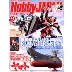 Hobby JAPAN (ホビージャパン) 2012年 09月号 [雑誌] 新品書籍   プラモデル