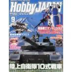 ショッピング09月号 Hobby JAPAN (ホビージャパン) 2013年 09月号 新品書籍   プラモデル (弊社ステッカー付)