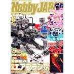 Hobby JAPAN (ホビージャパン) 2012年 12月号 新品書籍   プラモデル