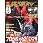 電撃ホビーマガジン 2011年4月号 新品書籍   プラモデル (弊社ステッカー付)
