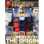 電撃 HOBBY MAGAZINE (ホビーマガジン) 2011年 09月号 新品書籍   プラモデル (弊社ステッカー付)