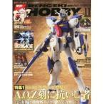 電撃 HOBBY MAGAZINE (ホビーマガジン) 2011年 11月号 新品書籍   プラモデル (弊社ステッカー付)
