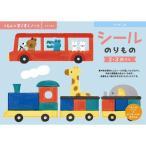 NEWすくすくノート シールのりもの 2〜3歳向 新品くもん出版   知育玩具 学習玩具