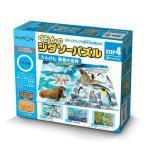 くもんのジグソーパズル STEP4 探検動物の世界 新品くもん出版   知育玩具 学習玩具
