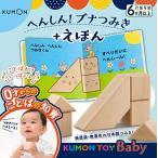 へんしん!ブナつみき+えほん 新品くもん出版   知育玩具 学習玩具  (弊社ステッカー付)