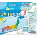 くもんの日本地図パズル PN-32 新品くもん出版   知育玩具 学習玩具