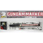 GM302 流し込みスミ入れペン グレー 新品ガンプラ 塗料   ガンダムマーカー GSIクレオス プラモデル用
