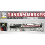 GM302 流し込みスミ入れペン グレー 新品ガンプラ 塗料   ガンダムマーカー GSIクレオス プラモデル用  (弊社ステッカー付)