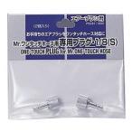 PS281 Mr.ワンタッチホース用専用プラグ (エアブラシ系アクセサリー) 新品  GSIクレオス エアーブラシシステム
