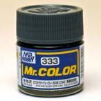 C333 エクストラダークグレー BS381C/640 新品塗料   GSIクレオス Mr.カラー