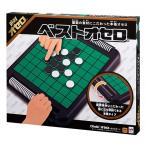 Best Othello ベストオセロ 新品  ボードゲーム アナログゲーム テーブルゲーム ボドゲ