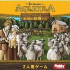 アグリコラ:牧場の動物たち 日本語版 新品  ボードゲーム アナログゲーム テーブルゲーム ボドゲ