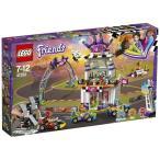 ハートレイクグランプリ 41352 新品レゴ フレンズ   LEGO Friends 知育玩具 (弊社ステッカー付)
