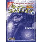 クトゥルフ神話TRPG キーパーコンパニオン 改訂新版 (ログインテーブルトークRPGシリーズ) 新品  TRPG アナログゲーム