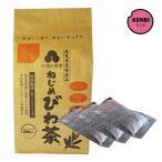ねじめびわ茶 2gティーバッグ×200包入(十津川農場)