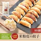 米粉の皮で包んだギョーザ【肉なし】80個セット