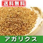 送料無料 100%アガリクス茸のお茶です アガリクス茶(150g)