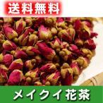 ショッピングバラ 送料無料 マイカイカ メイクイ花茶 (メイクイハナチャ)(50g)