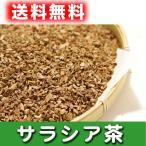 送料無料 サラシア茶(300g)