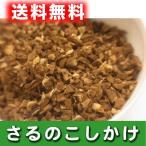 送料無料 中国産 100% さるのこしかけ茶 サルノコシカケ (150g)