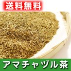 送料無料 アマチャヅル茶(300g)