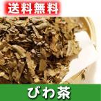びわ茶 (ビワチャ)(50g)