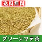 送料無料 グリーンマテ茶(150g)